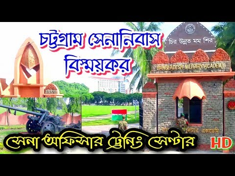 Chittagong Cantonment of Bangladesh Army | Officer Training Center in Bd Army (BMA)