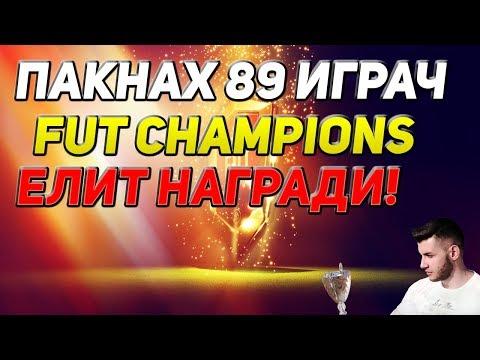 ПАКНАХ 89 ИГРАЧ! FUT CHAMPIONS ЕЛИТ НАГРАДИ - FIFA 18