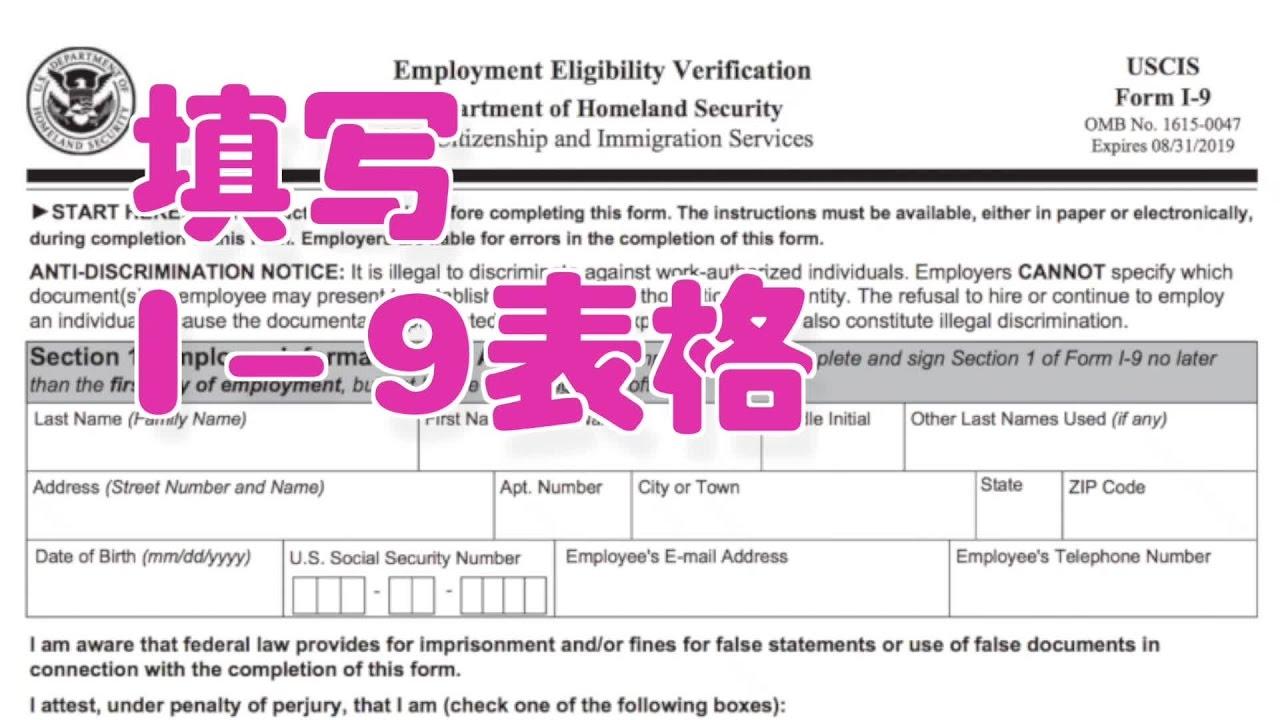 如何填写雇佣资格核查表Form I-9/Fill out a I-9 form - YouTube