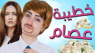 مسلسل هيلا و عصام  13 - خطيبة عصام | Hayla & Issam Ep 13 - Issam