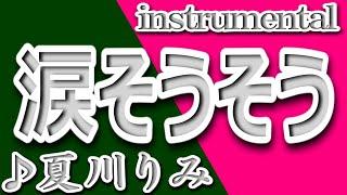 涙そうそう/夏川りみ/instrumental/歌詞