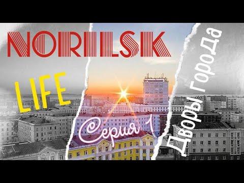 Дворы Норильска 1 Серия.