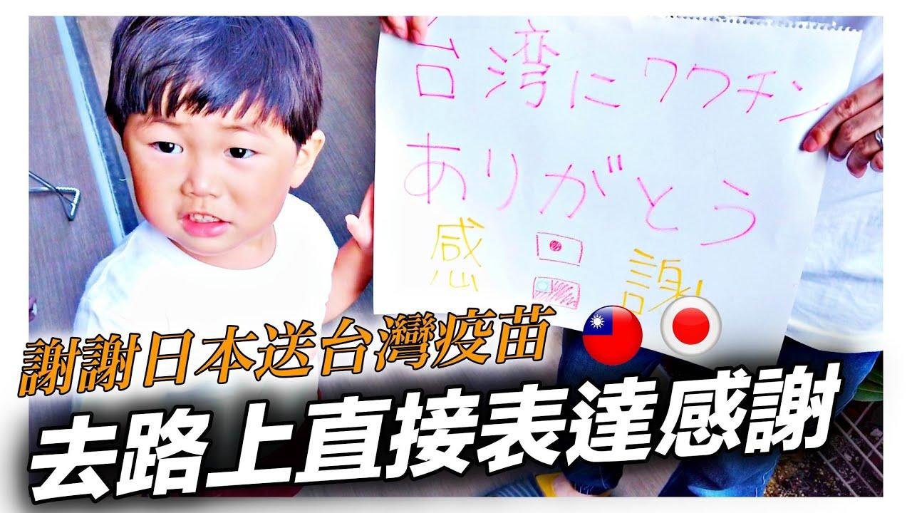 日本街頭表達感謝送台灣疫苗之意