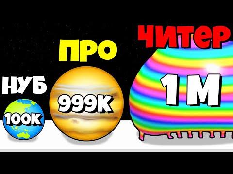 ЭВОЛЮЦИЯ СЛАЙМА, МАКСИМАЛЬНЫЙ УРОВЕНЬ! | Blob Merge 3D