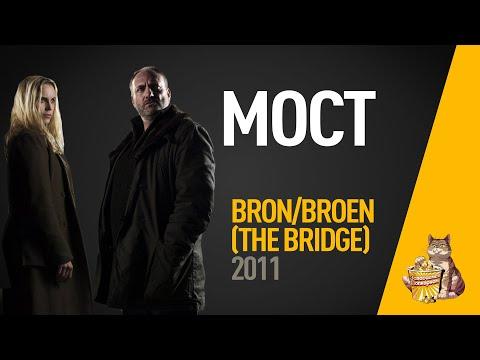 EP64 - Мост (Bron/Broen/The Bridge) - Запасаемся попкорном