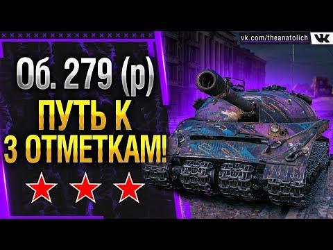 """Обьект 279 (р) - ПУТЬ """"3 ОТМЕТКИ""""! Стрим World of Tanks"""