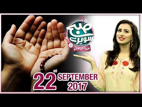 Subah Saverey Samaa Kay Saath - SAMAA TV - Madiha Naqvi - 22 Sept 2017