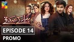 Pyar Ke Sadqay Episode 14 Promo HUM TV Drama