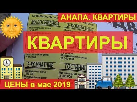 #НЕДВИЖИМОСТЬ в Анапе 🌞 Квартиры и дома. Цены на квартиры в мае 2019 года