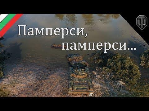 World of Tanks   Памперси, памперси... thumbnail