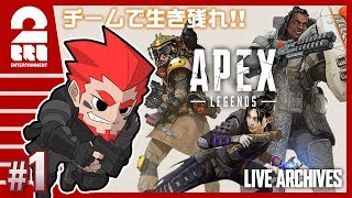 #1【FPS】弟者の「Apex Legends シーズン1」【2BRO.】