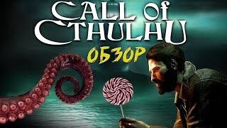 Обзор игры Call of Cthulhu (2018) от Забубенского
