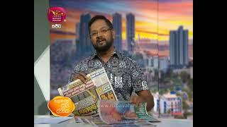 2021-02-16 | Ayubowan Subadawasak | Ru Paththara Thumbnail