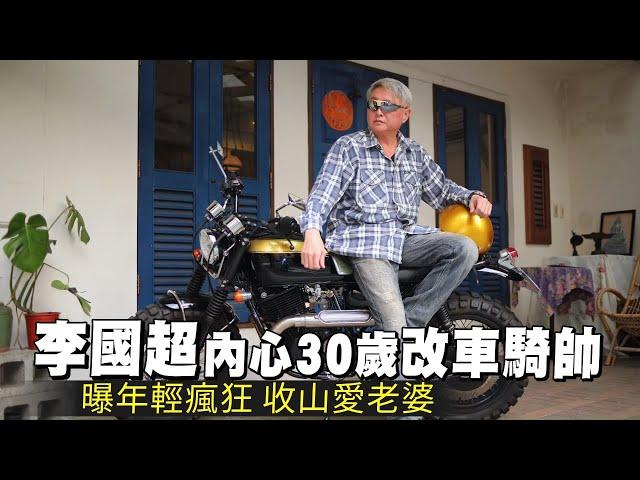 56歲李國超才新婚就秀「小老婆」 手術躺床1個月多虧高欣欣 #專訪 | 台灣新聞 Taiwan 蘋果新聞網
