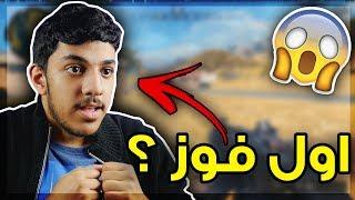 نقدر نجيب اول فوز في الموسم الجديد..؟؟!!!😱🔥 Black Ops 4 I