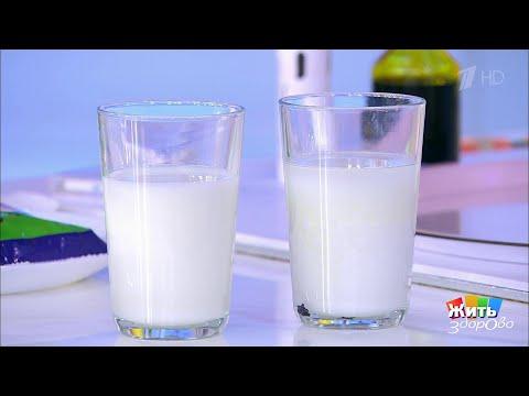 Экспертиза программы: молоко. Жить здорово! 20.02.2020