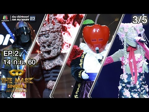 THE MASK SINGER หน้ากากนักร้อง 3 | EP.2 | 3/5 | Group A | 14 ก.ย. 60 Full HD