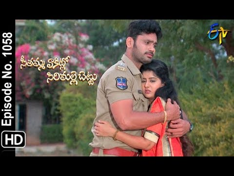 Seethamma Vakitlo Sirimalle Chettu | 22nd January 2019 | Full Episode No 1058 | ETV Telugu