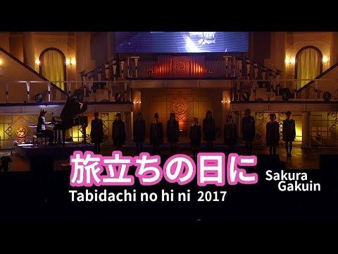 """【UME★Mash】 """"Tabidachi No Hi Ni 2017"""" By Sakura Gakuin"""