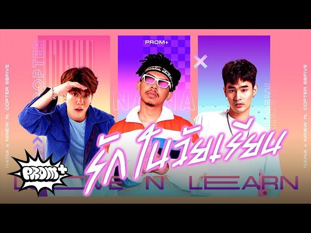 นายนะ - รักในวัยเรียน   Love n Learn ft. NINEW, COPTER SBFIVE