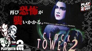 #1【ホラー】弟者,兄者,おついちの「クロックタワー2」【2BRO.】 thumbnail