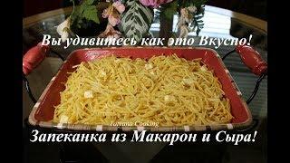 Запеканка из макарон с сыром! Попробуйте и Вы Удивитесь как это Вкусно!