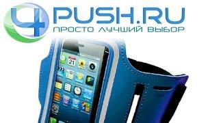 Чехол на руку для iPhone 6(Обзор от интернет-магазина http://4push.ru Купить для iPhone 6: ..., 2015-01-30T02:42:00.000Z)