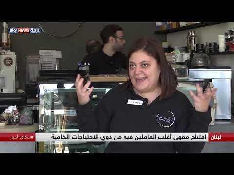 لبنان.. افتتاح مقهى أغلب العاملين فيه من أصحاب الهمم  - 09:53-2019 / 3 / 16