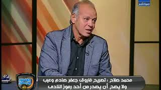 محمد صلاح يفتح النار فاروق جعفر مش زملكاوي