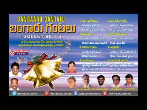 Bangaru Gantalu || Christian Devotional Songs || S.P.Balu, M.M.Keeravani, P.Sailaja, M.M.Srilekha