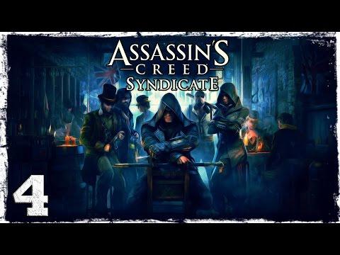 Смотреть прохождение игры [Xbox One] Assassin's Creed Syndicate. #4: Война банд.