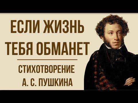 «Если жизнь тебя обманет» А. Пушкин. Анализ стихотворения