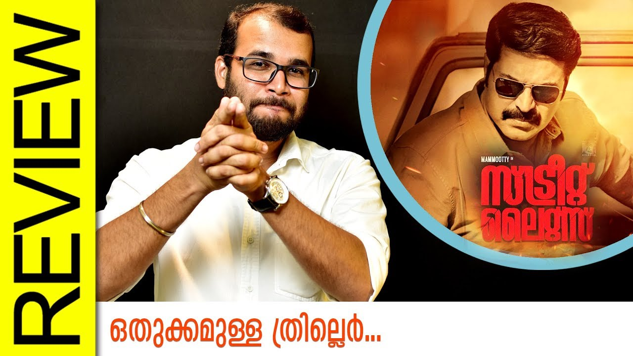 Street Lights Movie Malayalam Review by Sudhish Payyanur | Monsoon Media