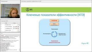 видео KPI для директора по персоналу (шесть показателей)