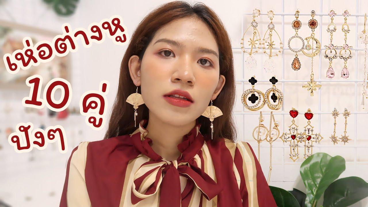 [Haul] เห่อต่างหูใหม่ ราคาโดนใจหลักสิบเท่านั้น WOW! Knack Chira