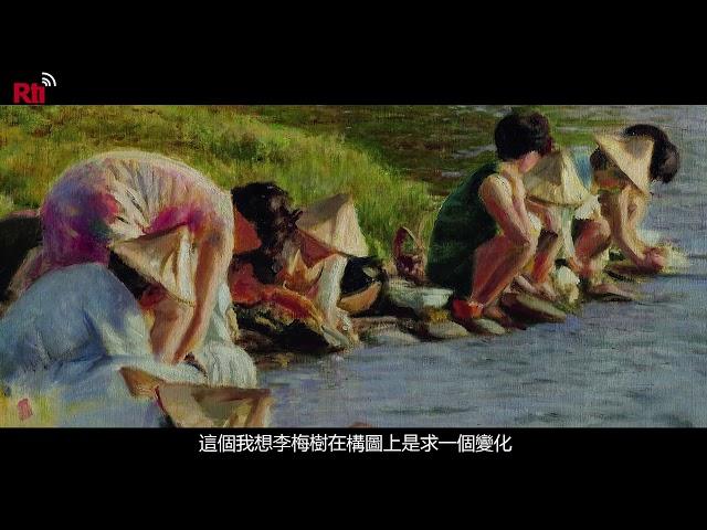 【RTI】พิพิธภัณฑ์วิจิตรศิลป์ภาพและเสียง (9)ผลงานของจิตรกรหลีเหม่ยซู่