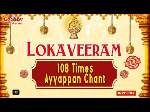 lokaveeram-mahapoojayam-ayyappan-chant-108-times-|-ayyappan-chant-|-lyrical-video-|-dinesh-|