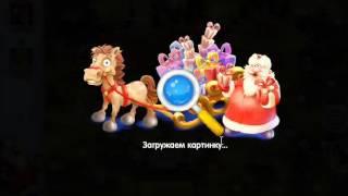 ОТВЕТЫ игра НОВОГОДНИЕ ПОДАРКИ. 91, 92, 93, 94, 95 уровень. Одноклассники.