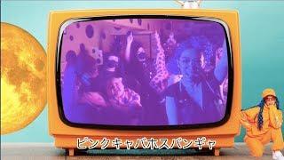 TSUGUMI -「NAIL GOSSIP」 Music Video