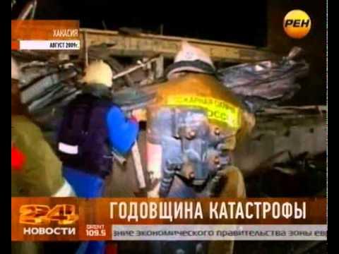Годовщина трагедии  на Саяно-Шушенской ГЭС