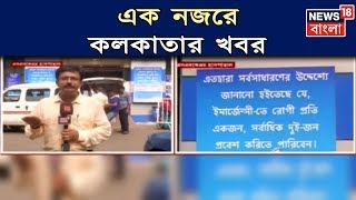 Latest Kolkata News In One Go | Kolkata Kolkata