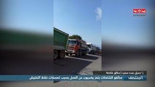 سائقو الشاحنات بتعز يضربون عن العمل بسبب تعسفات نقاط التفتيش