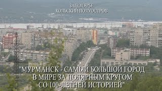 Мурманск - самый большой город в мире за Полярным кругом со 100-летней историей(Заполярье - Кольский полуостров. Автор видео - Александр Травин - арТзаЛ. Россия - Санкт-Петербург. Это видео..., 2015-08-28T16:13:10.000Z)