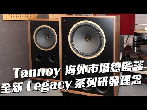Tannoy Revolution XT 8F底置低音槽夠澎湃 東網即時 | Doovi
