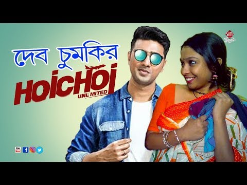 Dev চুমকির Hoichoi unlimited