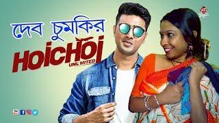 Dev চুমকির Hoichoi unlimited