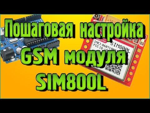 Пошаговая настройка GSM модуля SIM800L