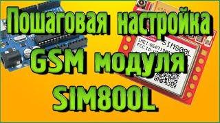 Покрокова налагодження GSM модуля SIM800L