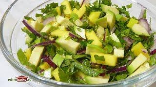 Самый простой Салат с Манго и Авокадо