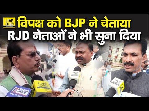 Bihar में BJP